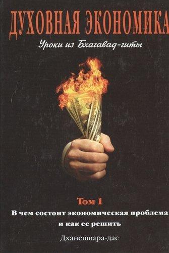 Бхагават Гита - путеводитель для зап. человека - Хоули Джек