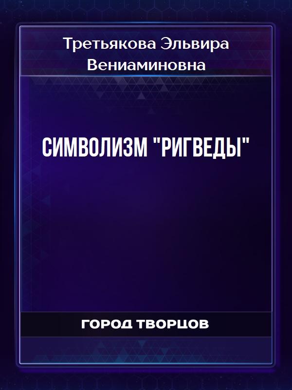 """Символизм """"Ригведы"""" - Третьякова Эльвира Вениаминовна"""