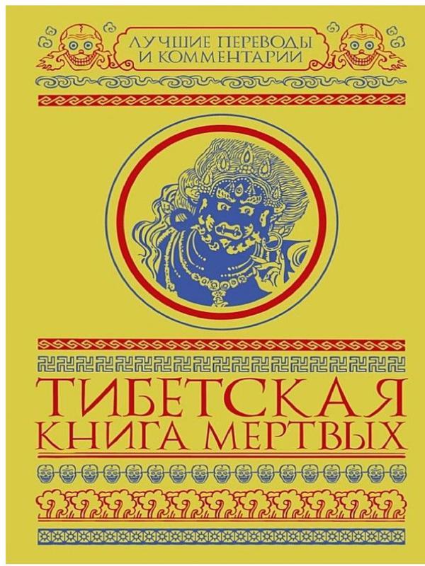 Тибетская книга мертвых (сборник) - Глен Мулин