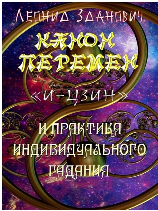 Канон Перемен «И-Цзин» и практика индивидуального гадания - Зданович Леонид