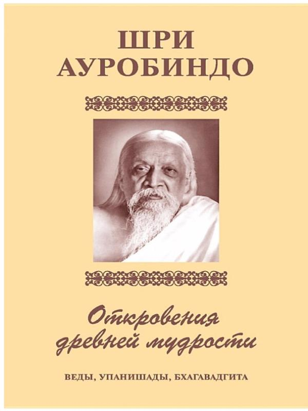 Откровения древней мудрости. Веды, Упанишады, Бхагавадгита - Ауробиндо Шри