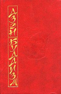 Из книги Д.Т. Судзуки Основы Дзэн-Буддизма - Автор неизвестен