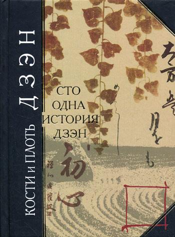 101 дзенская история - Автор неизвестен
