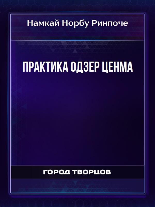 Практика Одзер Ценма - Намкай Норбу Ринпоче