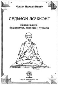 Лестница к освобождению - Намкай Норбу Ринпоче