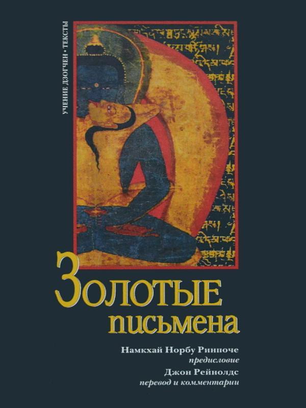 Золотые письмена тексты традиции Дзогчен - Автор неизвестен