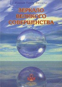 Зеркало великого совершенства - Намкай Норбу Ринпоче
