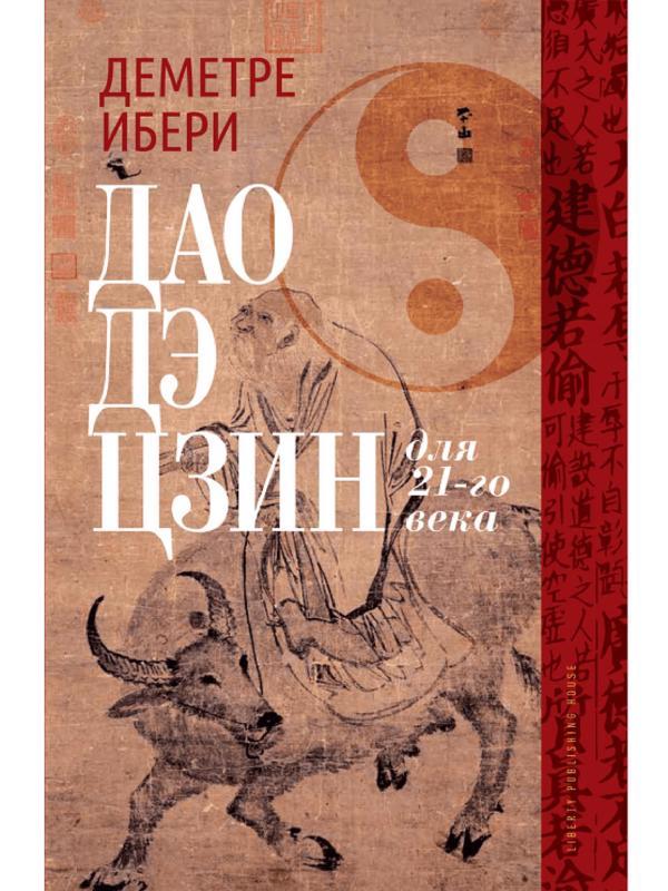 ДАО Дэ Цзин для ХХI века Даосский алгоритм успеха и победы - Деметре Ибери