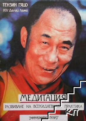 Медитация Развиване на всекидневната практика Тянзин Гяцо - Далай-Лама