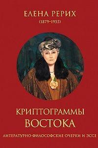 Криптограммы Востока (сборник) - Рерих Елена