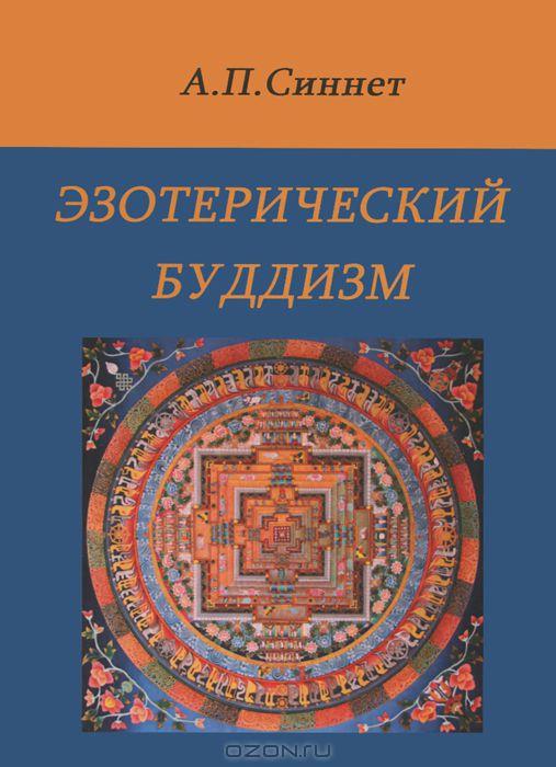 Эзотерический Буддизм - Синнет А.П.