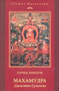 Махамудра как объединяющий принцип буддийского тантризма - Дандарон Б.Д.