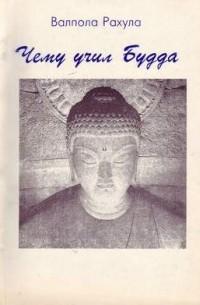 Чему учил будда - Валпола Рахула