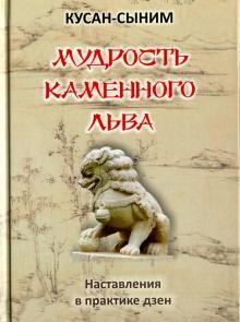 Мудрость каменного льва - Кусан-сыним
