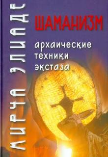 Шаманизм - Архаические техники экстаза - Элиаде Мирча